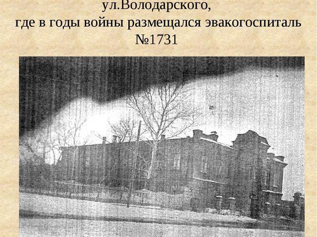 Здание детской поликлиники по ул.Володарского, где в годы войны размещался эв...
