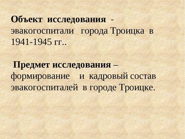 Объект исследования - эвакогоспитали города Троицка в 1941-1945 гг.. Предмет...