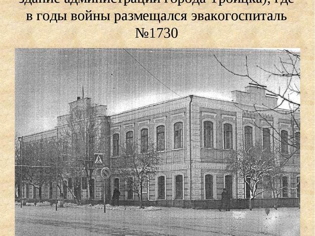 Здание образцовой школы №12 (ныне здание администрации города Троицка), где в...