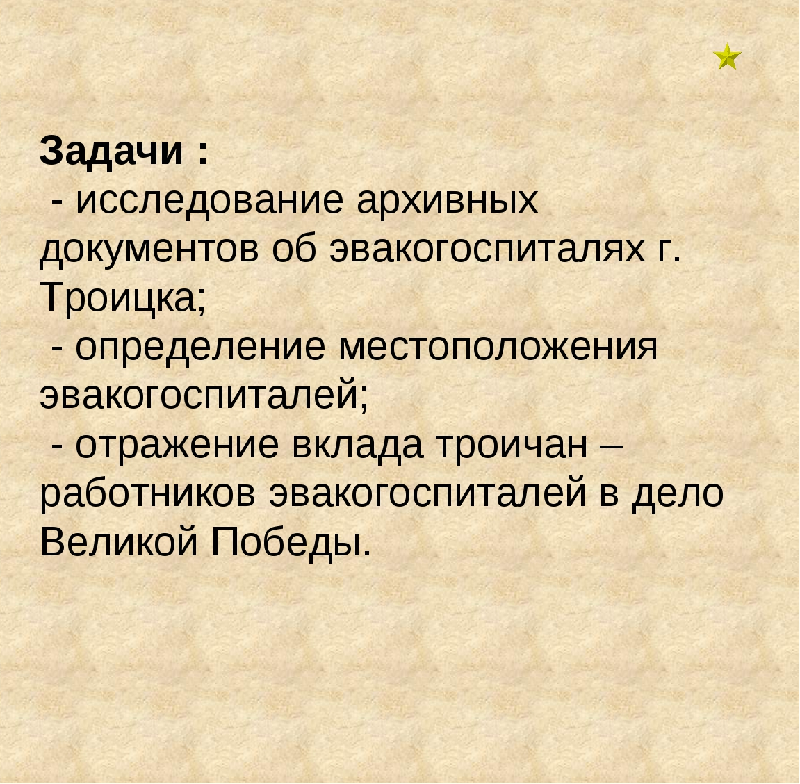 Задачи : - исследование архивных документов об эвакогоспиталях г. Троицка; -...