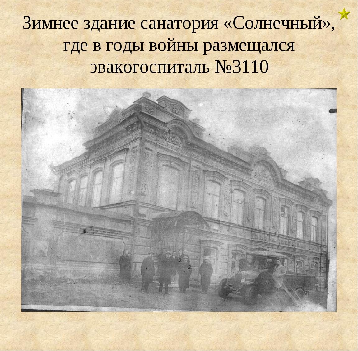 Зимнее здание санатория «Солнечный», где в годы войны размещался эвакогоспита...