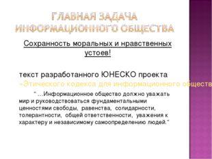 Сохранность моральных и нравственных устоев! текст разработанного ЮНЕСКО прое