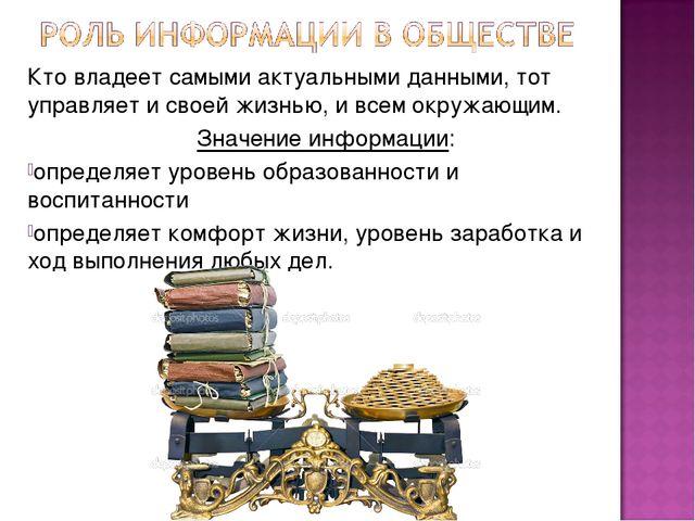 Кто владеет самыми актуальными данными, тот управляет и своей жизнью, и всем...