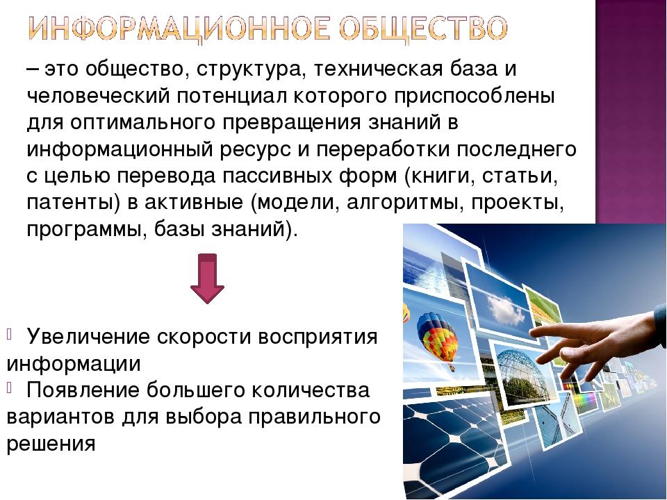– это общество, структура, техническая база и человеческий потенциал которого...