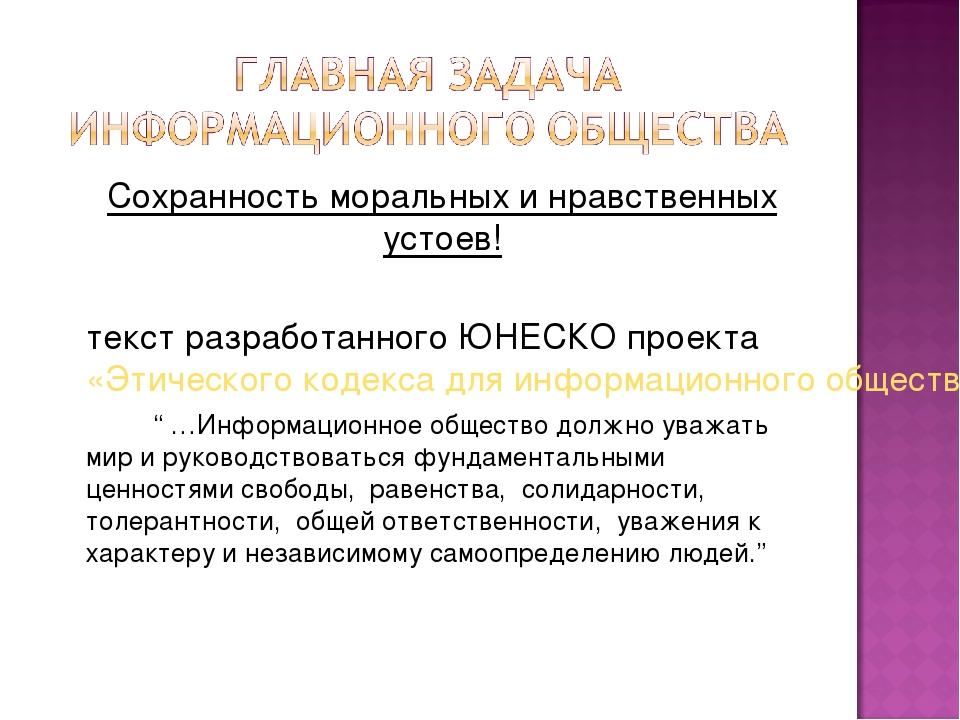 Сохранность моральных и нравственных устоев! текст разработанного ЮНЕСКО прое...