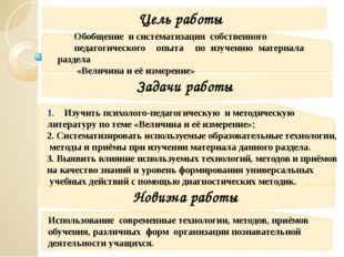 Цель работы Задачи работы Новизна работы Обобщение и систематизация собствен