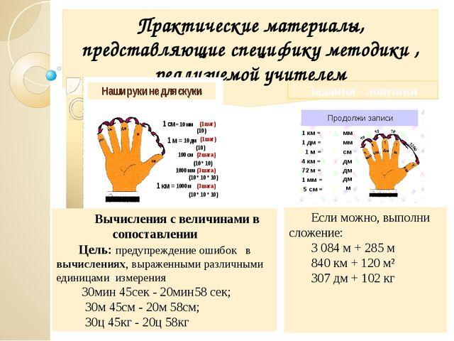 Практическая работа (Измерение длин сторон квадрата) 1. Обсудите и запишите...