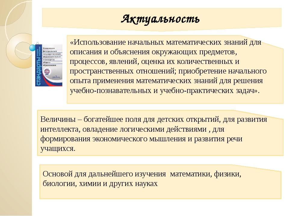 Актуальность «Использование начальных математических знаний для описания и о...
