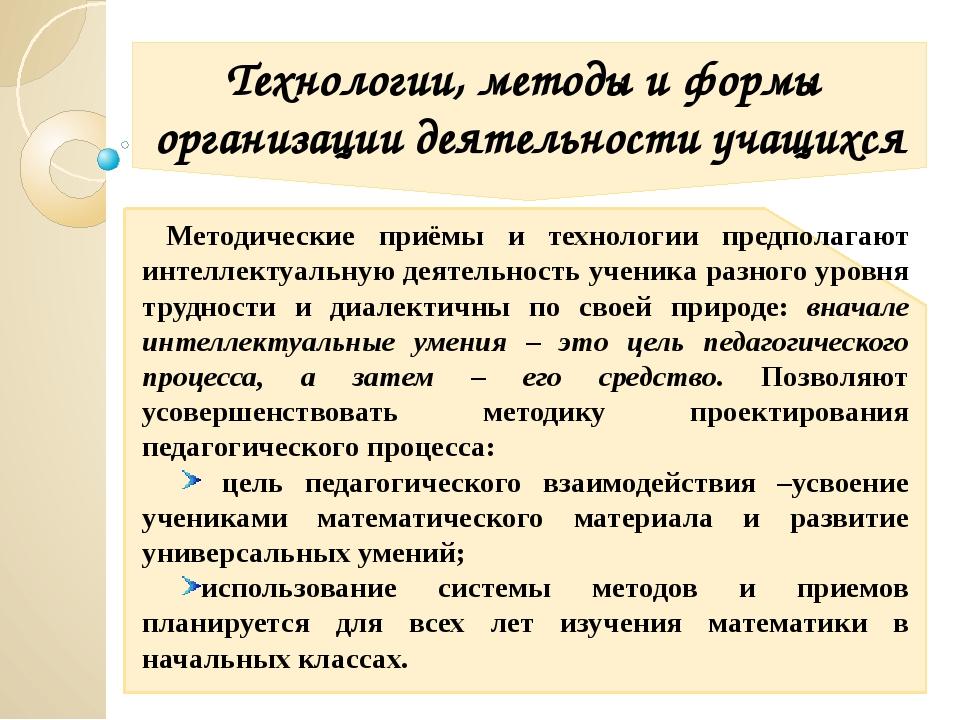 Технологии, методы и формы организации деятельности учащихся Методические пр...