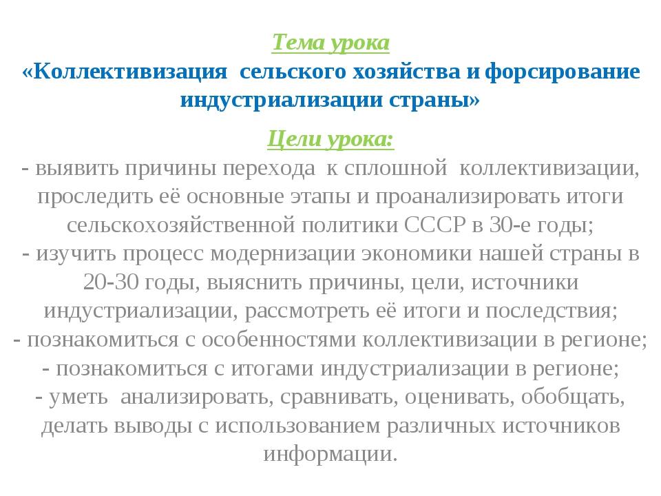 Тема урока «Коллективизация сельского хозяйства и форсирование индустриализа...