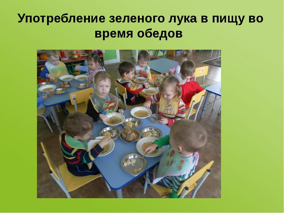 Употребление зеленого лука в пищу во время обедов