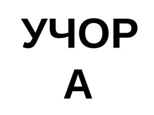 УЧОРА
