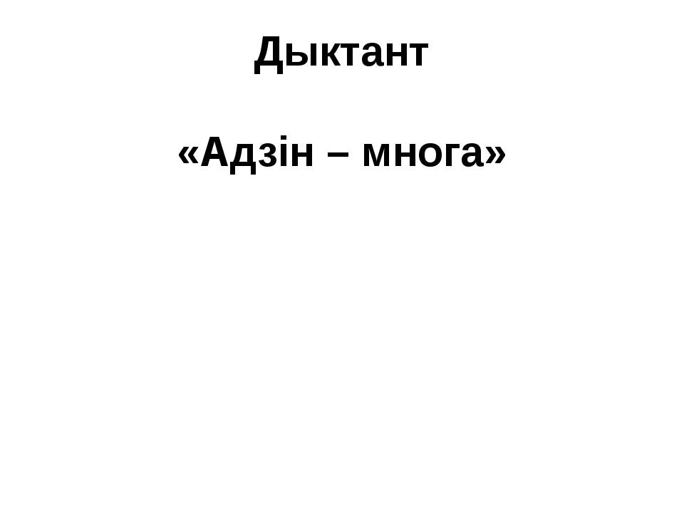 Дыктант «Адзін – многа»
