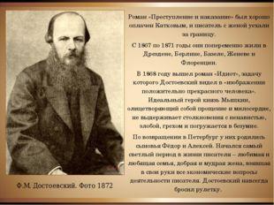 Ф.М. Достоевский. Фото 1872 Роман «Преступление и наказание» был хорошо оплач