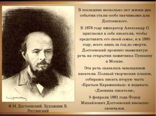 Ф.М. Достоевский. Художник В. Россинский В последние несколько лет жизни два