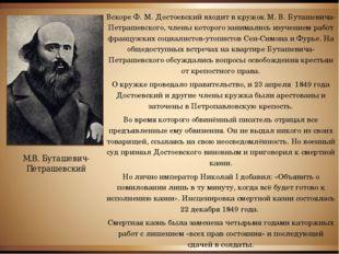 М.В. Буташевич-Петрашевский Вскоре Ф. М. Достоевский входит в кружок М. В. Бу