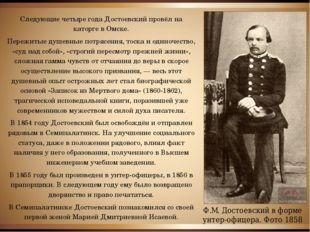 Ф.М. Достоевский в форме унтер-офицера. Фото 1858 Следующие четыре года Досто