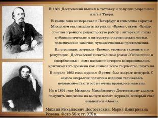 Михаил Михайлович Достоевский. Мария Дмитриевна Исаева. Фото 50-х гг. XIX в.
