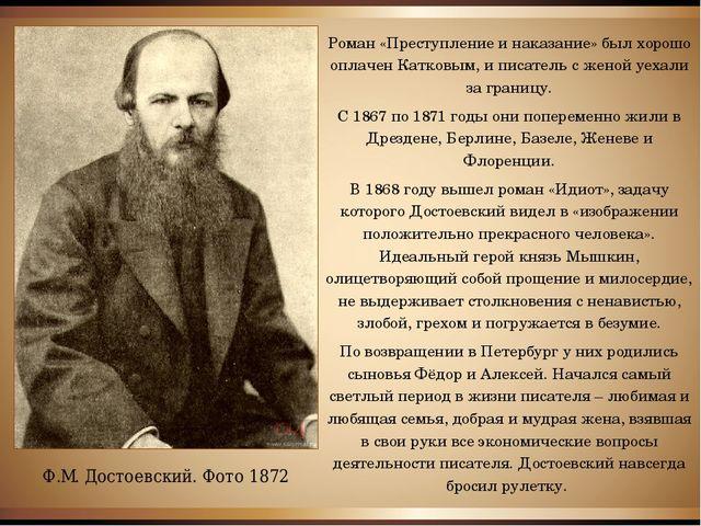 Ф.М. Достоевский. Фото 1872 Роман «Преступление и наказание» был хорошо оплач...