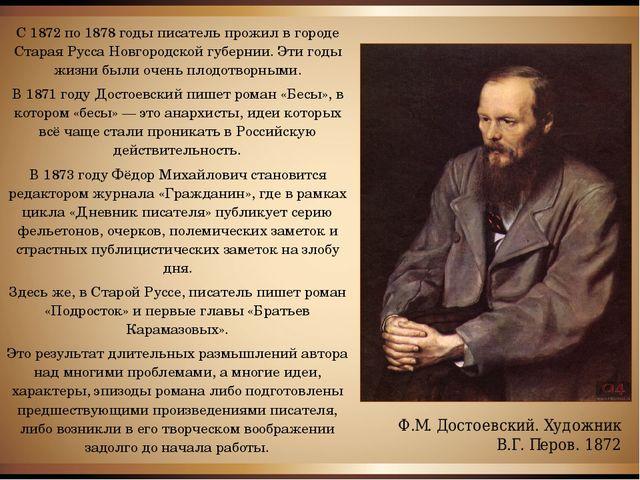 Ф.М. Достоевский. Художник В.Г. Перов. 1872 С 1872 по 1878 годы писатель прож...