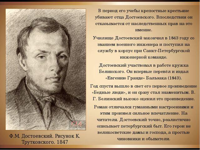 В период его учебы крепостные крестьяне убивают отца Достоевского. Впоследств...