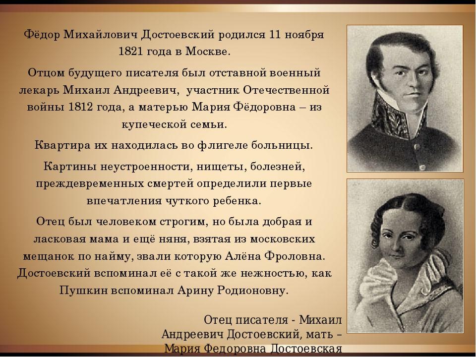 Фёдор Михайлович Достоевский родился 11 ноября 1821 года в Москве. Отцом буду...