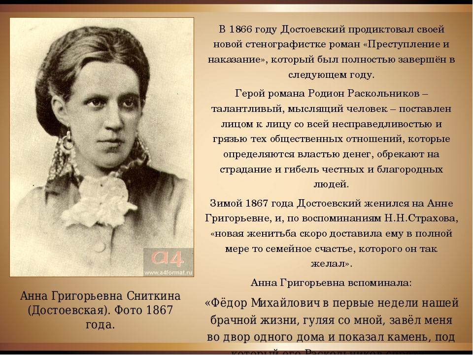 Анна Григорьевна Сниткина (Достоевская). Фото 1867 года. В 1866 году Достоевс...