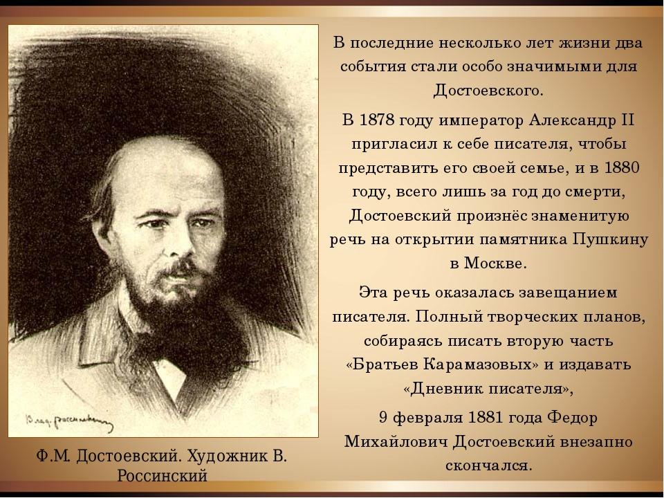 Ф.М. Достоевский. Художник В. Россинский В последние несколько лет жизни два...