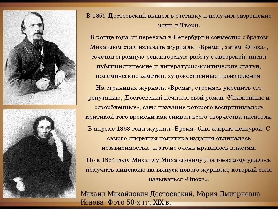 Михаил Михайлович Достоевский. Мария Дмитриевна Исаева. Фото 50-х гг. XIX в....