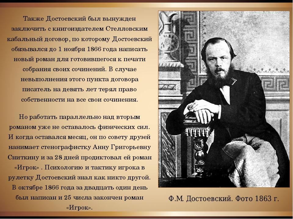 Ф.М. Достоевский. Фото 1863 г. Также Достоевский был вынужден заключить с кни...