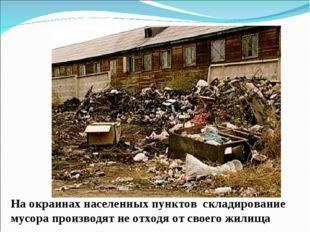 На окраинах населенных пунктов складирование мусора производят не отходя от с
