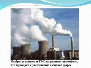 Выбросы заводов и ТЭС загрязняют атмосферу, что приводит к увеличению озонов