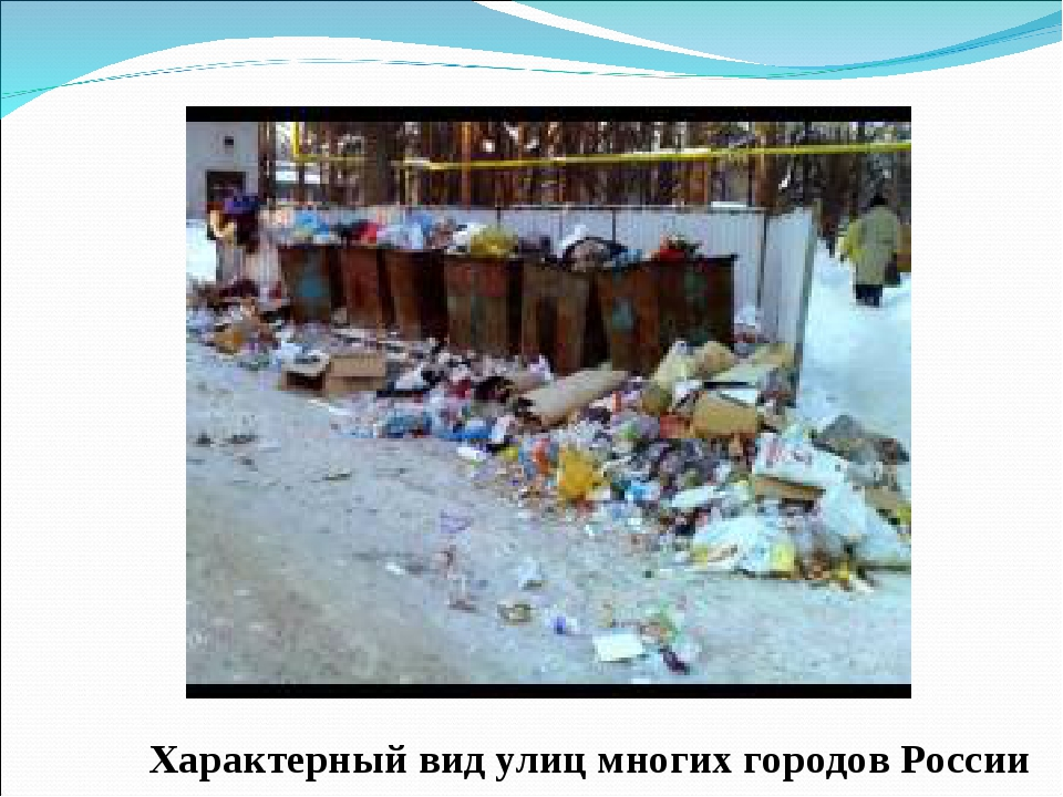 Характерный вид улиц многих городов России