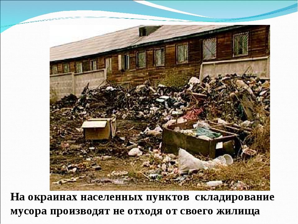 На окраинах населенных пунктов складирование мусора производят не отходя от с...