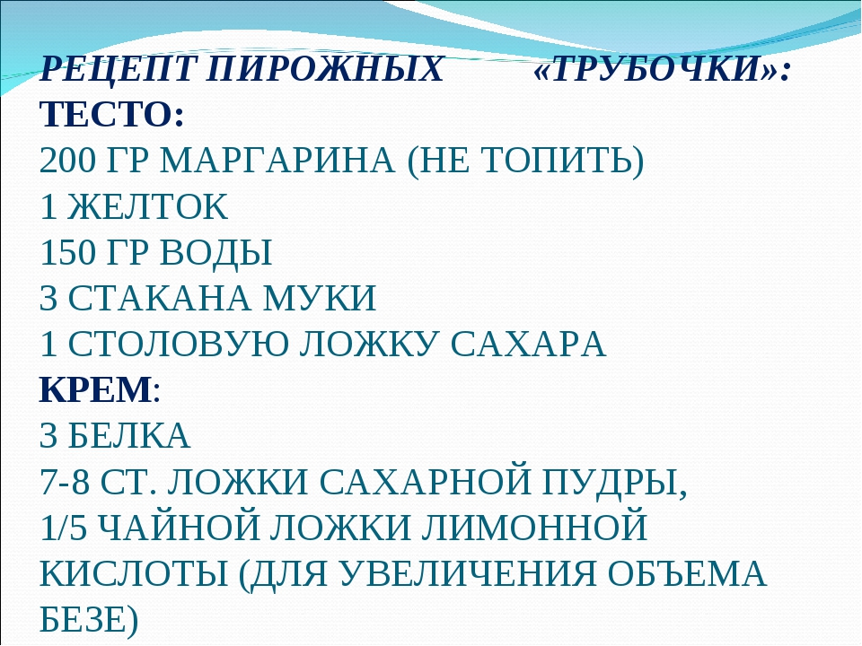 РЕЦЕПТ ПИРОЖНЫХ «ТРУБОЧКИ»: ТЕСТО: 200 ГР МАРГАРИНА (НЕ ТОПИТЬ) 1 ЖЕЛТОК 150...