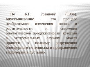 По Б.Г. Розанову (1984), опустынивание – это процесс необратимого изменения