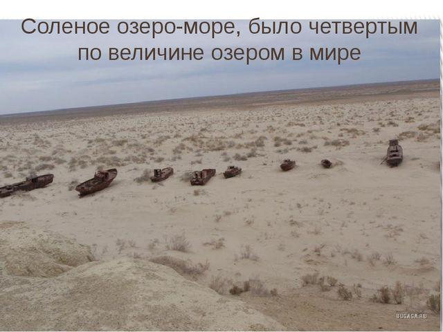 Соленое озеро-море, было четвертым по величине озером в мире