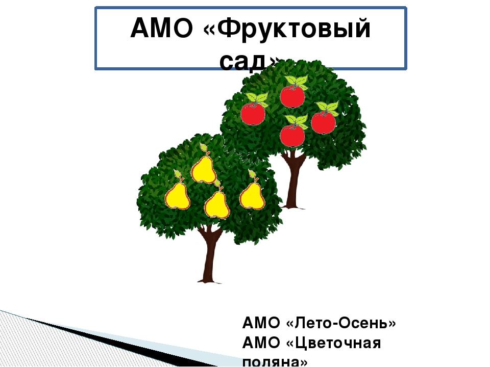 АМО «Фруктовый сад» АМО «Лето-Осень» АМО «Цветочная поляна»