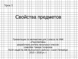 Урок 1 Свойства предметов Презентацию по математике для 1 класса по УМК «Перс