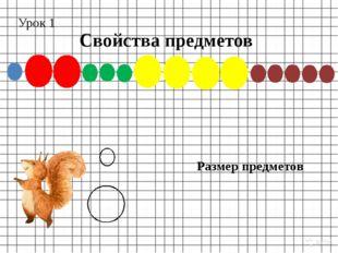 Свойства предметов Урок 1 Размер предметов