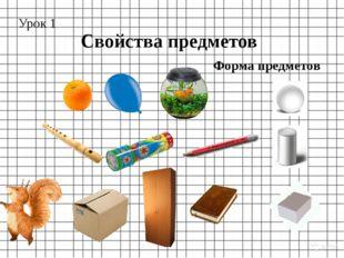 Свойства предметов Урок 1 Форма предметов