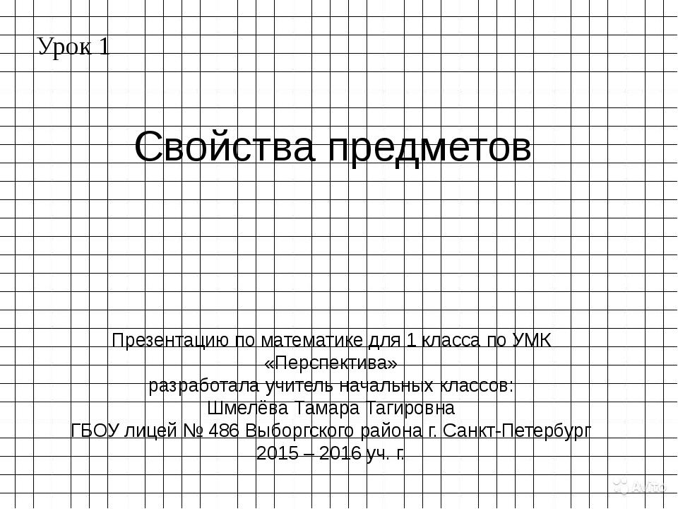 Урок 1 Свойства предметов Презентацию по математике для 1 класса по УМК «Перс...