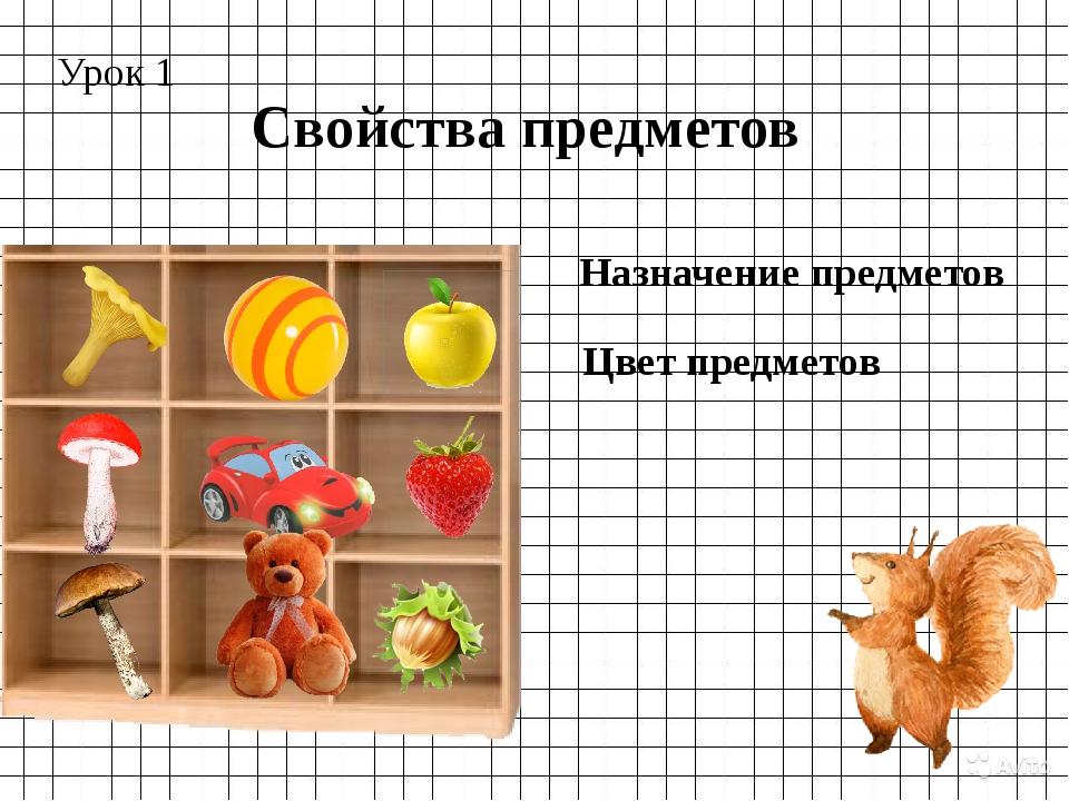 Свойства предметов Урок 1 Назначение предметов Цвет предметов