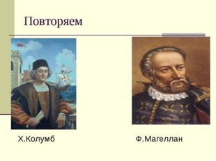 Повторяем Х.Колумб Ф.Магеллан