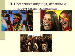 III. Население: индейцы, испанцы и португальцы, африканцы