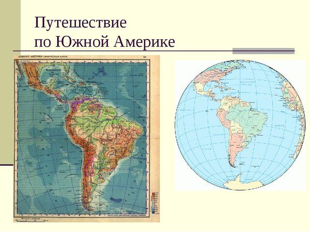 Презентация к уроку географии класс Путешествие по южной Америке  Путешествие по Южной Америке