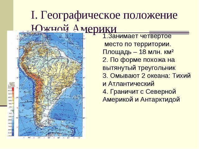 Презентация к уроку географии класс Путешествие по южной Америке  i Географическое положение Южной Америки 1 Занимает четвертое место по терри