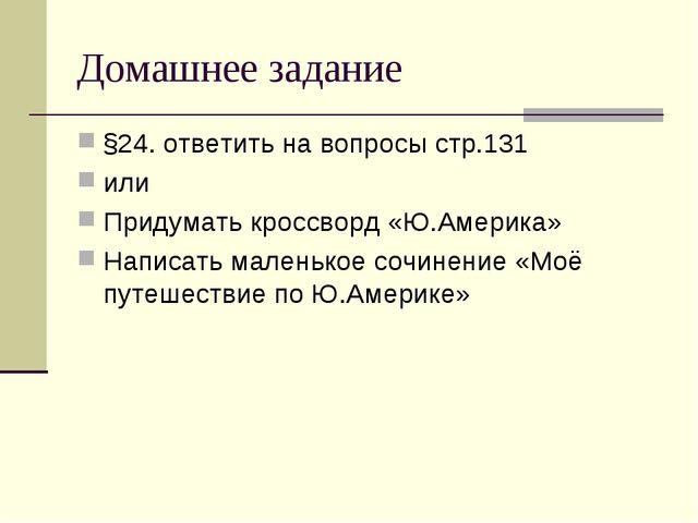 Домашнее задание §24. ответить на вопросы стр.131 или Придумать кроссворд «Ю....