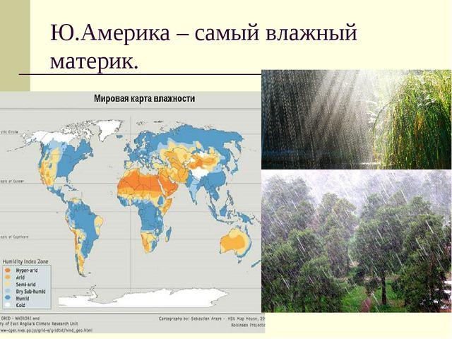 Презентация к уроку географии класс Путешествие по южной Америке  Ю Америка самый влажный материк