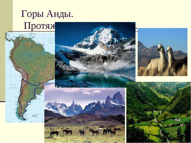 Горы Анды. Протяженность – 7240 км.